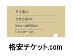 格安チケット・記事 画像