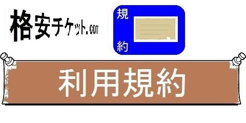 格安チケットの新幹線,航空券・早得情報・利用規約(カテゴリ)画像