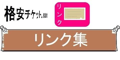 格安チケットの新幹線,航空券・早得情報・リンク集(カテゴリ)画像