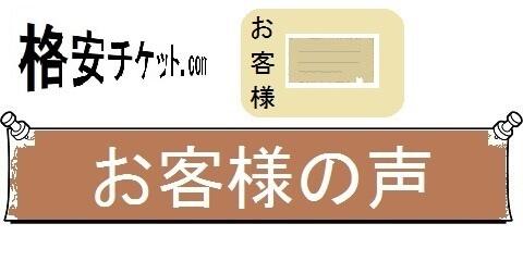 格安チケットの新幹線,航空券・早得情報・お客様の声(カテゴリ)画像