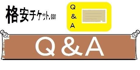 格安チケットの新幹線,航空券・早得情報・Q&A(カテゴリ)画像