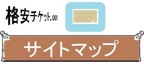 格安チケットの新幹線,航空券・早得情報・サイトマップ(カテゴリ)画像