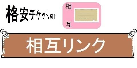 格安チケットの新幹線,航空券・早得情報・相互リンク(カテゴリ)画像
