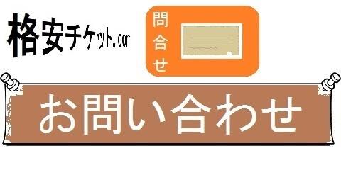 格安チケットの新幹線,航空券・早得情報・お問い合わせ(カテゴリ)画像