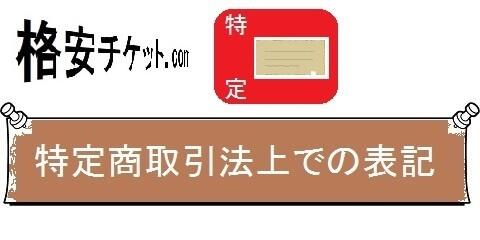 格安チケットの新幹線,航空券・早得情報・特定取引法上での表記(カテゴリ)画像