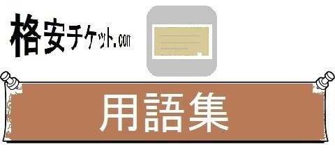 格安チケットの新幹線,航空券・早得情報・用語集(カテゴリ)画像
